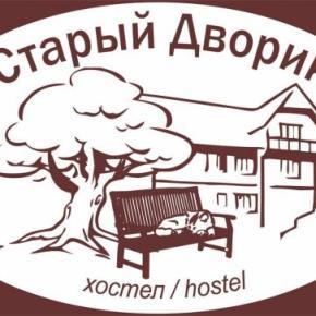 ホステル - Old Courtyard Hostel